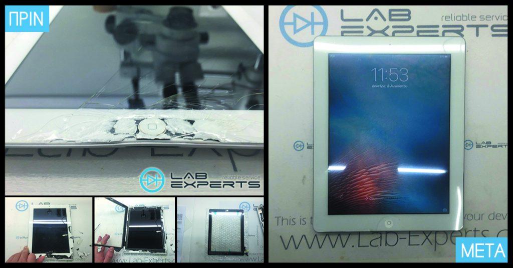 Επισκευή οθόνης σε iPad 2