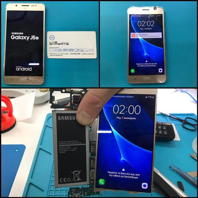 Επισκευή σπασμένης οθόνης σε SAMSUNG J5 2016