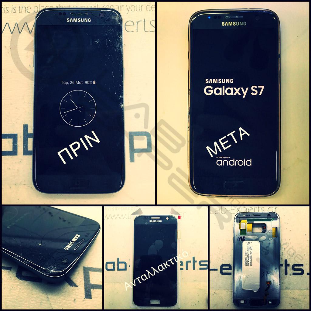 Επισκευή σπασμένης οθόνης σε Samsung S7 SM-G930F