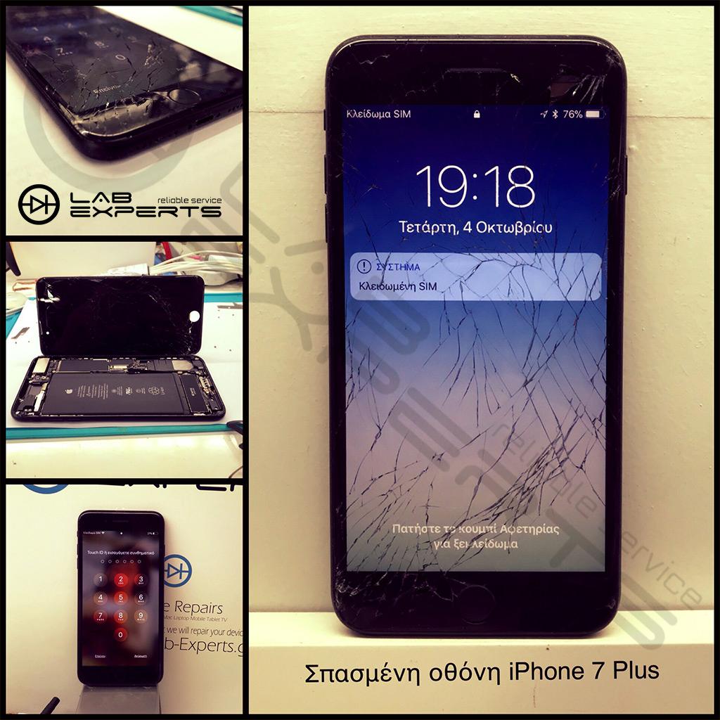 Αλλαγή οθόνης σε iPhone 7 Plus