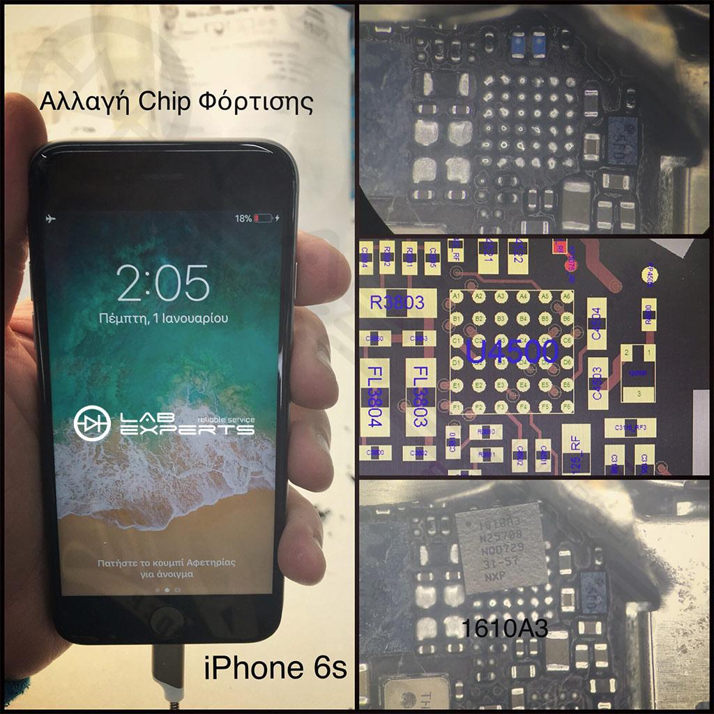 Δεν φορτίζεται η μπαταρία το iPhone 6s