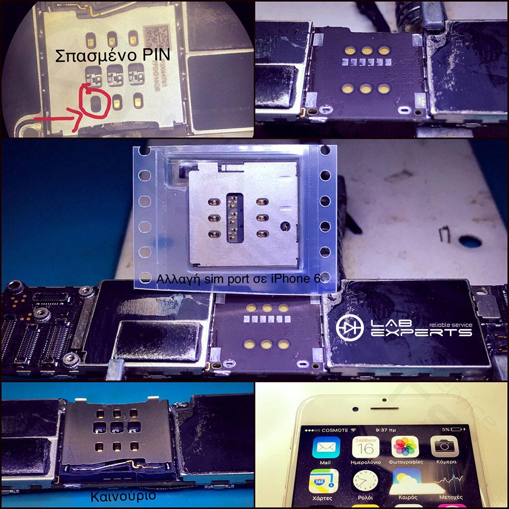 Αλλαγή σπασμένου sim tray σε iPhone 6