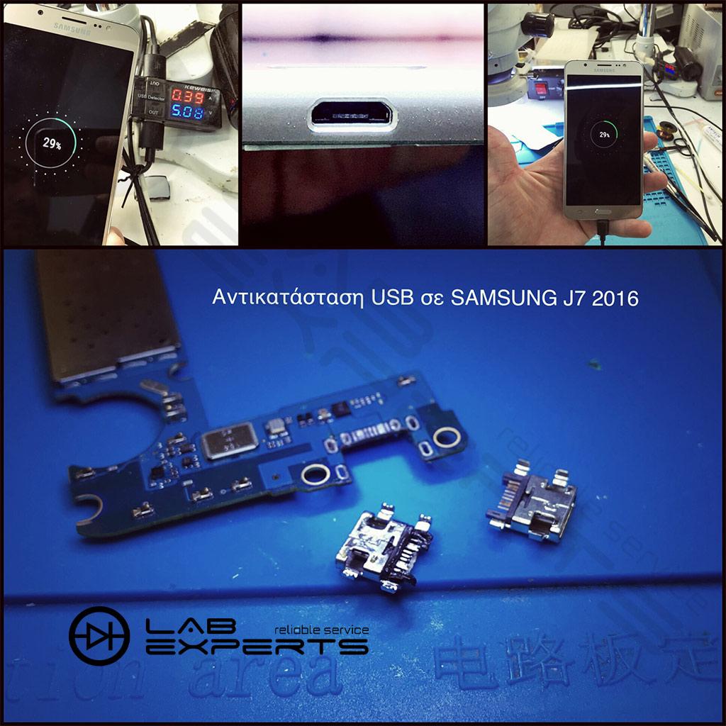 Αντικατάσταση θύρας φόρτισης USB σε Samsung J7 2016