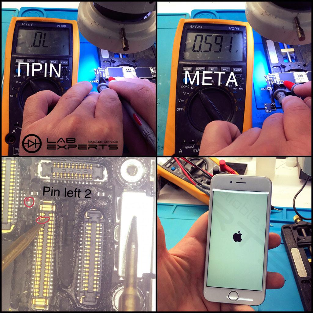 Επισκευή κυκλώματος φωτισμού σε iPhone 6s