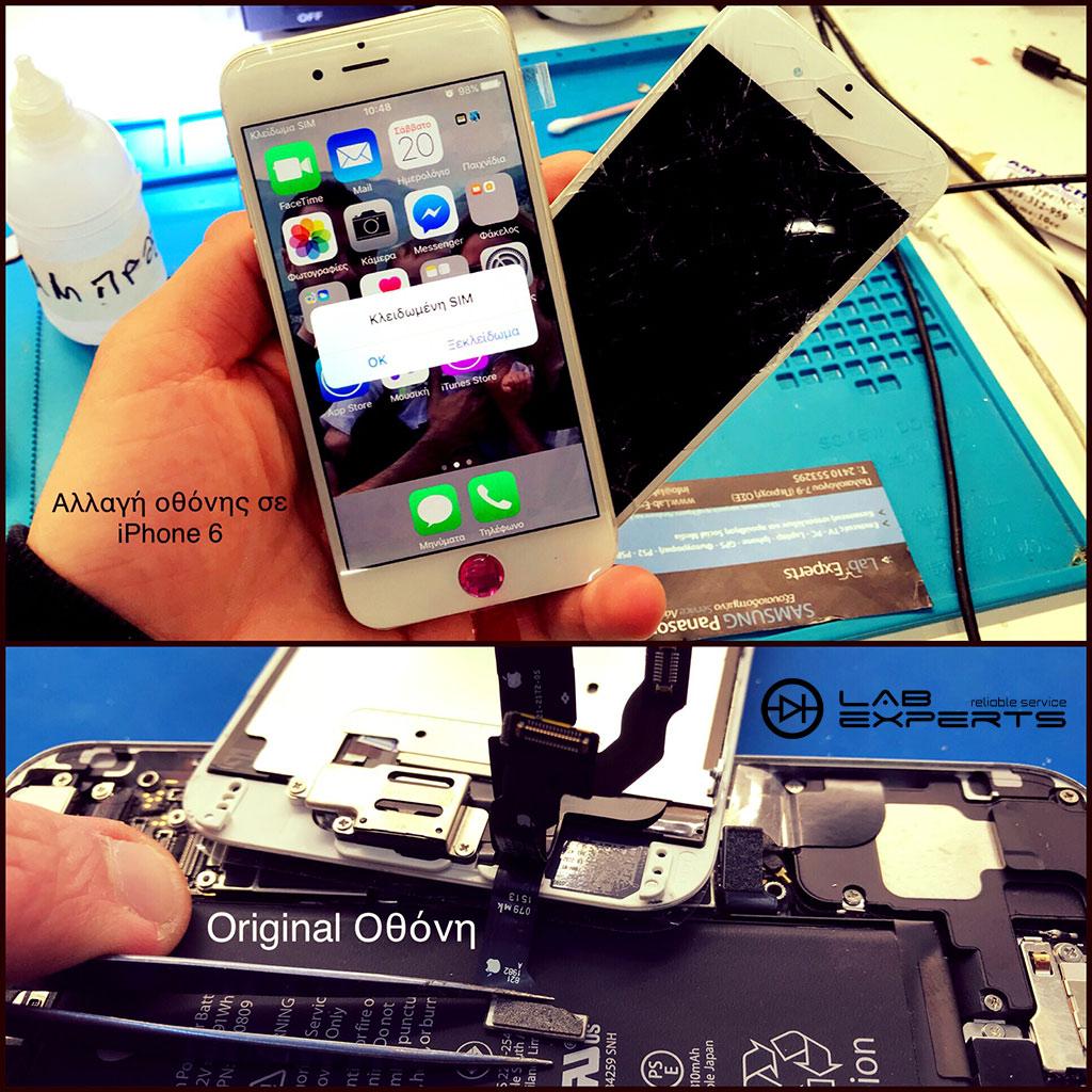 Επισκευή σπασμένης οθόνης σε iPhone 6