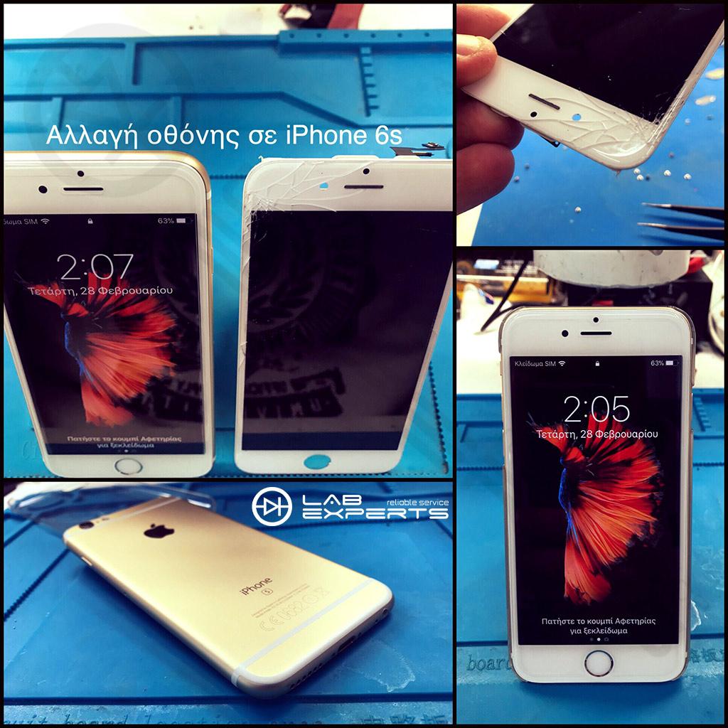 Επισκευή οθόνης σε iPhone 6s από Λάρισα