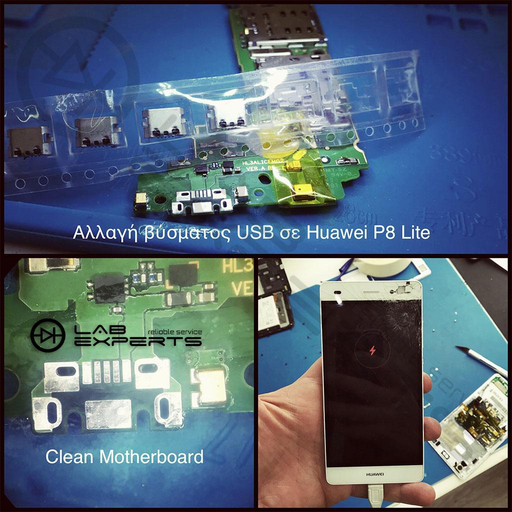 Αλλαγή βύσματος USB σε Huawei P8 Lite