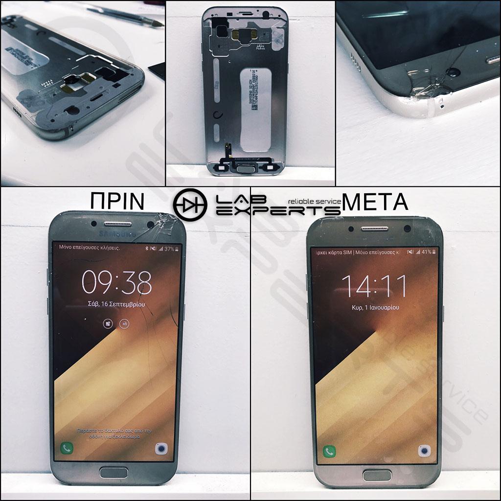 Επισκευή σπασμένης οθόνης σε Samsung A5 2017